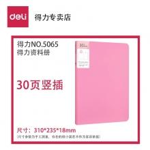 得力文具5065PP彩色A4资料册试卷袋透明插页学生学习办公插页档案